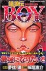 餓狼伝BOY / 板垣 恵介 のシリーズ情報を見る