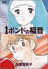 1ポンドの福音 (Vol.1) (ヤングサンデーコミックス)