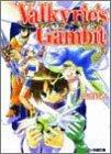 ヴァルキリーズ・ギャンビット—輪廻戦記ゼノスケープ (ファミ通文庫)(海法 紀光)