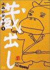 よゐこLIVE 蔵出し(1) [DVD]