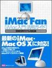 iMac Fan―iMac入門・活用ガイド2002年モデル対応版 (MacFan books)