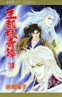 王都妖(あやかし)奇譚 (10) (Princess comics)