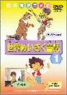 世界めいさく童話(1) [DVD]