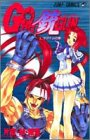 Go da gun 1 マグナムの拳 (ジャンプコミックス)