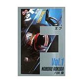 F 1 (ビッグコミックス)
