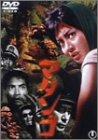 マタンゴ [DVD]