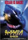 ディープ・ライジング-コンクエスト- [DVD]