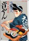 音やん 2 (アクションコミックス)