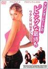 アマンダ・ピートのピンクな気持ち-ワタシは、Hなオンナのコ- [DVD]