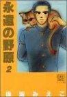 永遠の野原 (2) (ぶ~けコミックスワイド版 (364))