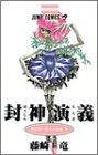 封神演義 (第22部) (ジャンプ・コミックス)