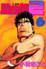 1・2の三四郎2 6 (ヤングマガジンコミックス)