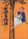 弐十手物語 17 (ビッグコミックス)