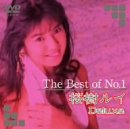 The Best of No.1 桜樹ルイ Deluxe [DVD]