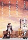 十五才 学校IV [DVD]