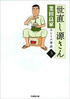世直し源さん―ヨシイエ童話 (3) (竹書房文庫)