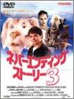 ネバーエンディングストーリー3 [DVD]
