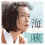 NHKスペシャルドラマ「海峡」サウンドトラック