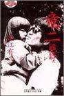 竜二―映画に賭けた33歳の生涯 (幻冬舎アウトロー文庫)