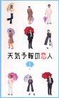 天気予報の恋人(1) [VHS]