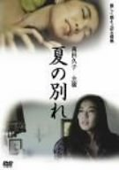 夏の別れ [DVD]