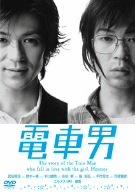 電車男 舞台版 [DVD]