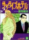 サプライズホテル (バンブー・コミックス)