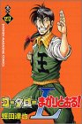コータローまかりとおるL!(4) (講談社コミックス)