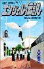 エンジェル伝説 6 (ジャンプコミックス)