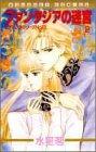 ファンタジアの迷宮 2 (ぶーけコミックス)