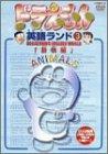 ドラえもん英語ランド 3.動物編 [DVD]