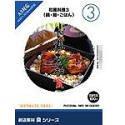 創造素材 食(3) 和風料理 3(鍋・麺・ごはん)