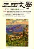 三田文學 2008年 02月号 [雑誌]