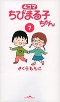 4コマ ちびまる子ちゃん 7 (ビッグコミックススペシャル)