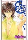 あひるの王子さま (第5巻) (あすかコミックス)