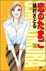 恋のたまご 3 (クイーンズコミックス)