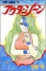 アウターゾーン 第3巻 (ジャンプコミックス)