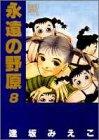 永遠の野原 (8) (Bouquet comicsワイド版 (282))