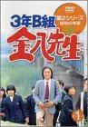 3年B組金八先生 第2シリーズ(1)