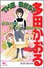 多田かおるTHE BEST―愛!笑い!感動!ラブコメディ名作セレクション / 多田 かおる のシリーズ情報を見る