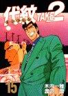 代紋TAKE2 15 (ヤングマガジンコミックス)