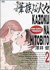 華族な人々 2 (ヤングサンデーコミックス)