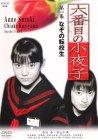 六番目の小夜子 第一集 [DVD]