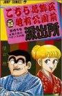 こちら葛飾区亀有公園前派出所 第41巻 1986-07発売