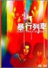 暴行列車 [DVD]
