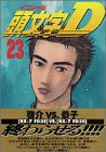 Initial D Vol. 23 (Inisharu D) (in Japanese)