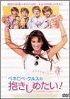 ペネロペ・クルスの抱きしめたい! [DVD]