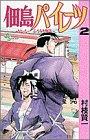 佃島パイレーツ 2 (少年サンデーコミックス)