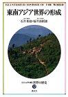 世界の歴史―ビジュアル版〈12〉東南アジア世界の形成