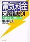 電気料金に異議あり!―「実量制」料金の問題と対策